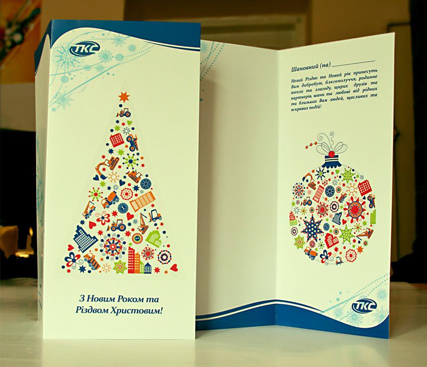 Твои новогодние поздравления проектирование открытки цвет форма ритм симметрия, искусство открытки